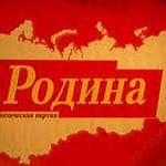Открытие местного отделения ВПП «Родина»