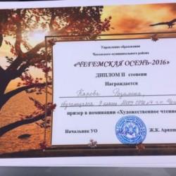 Чегемская осень-2016