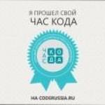 Час кода в России